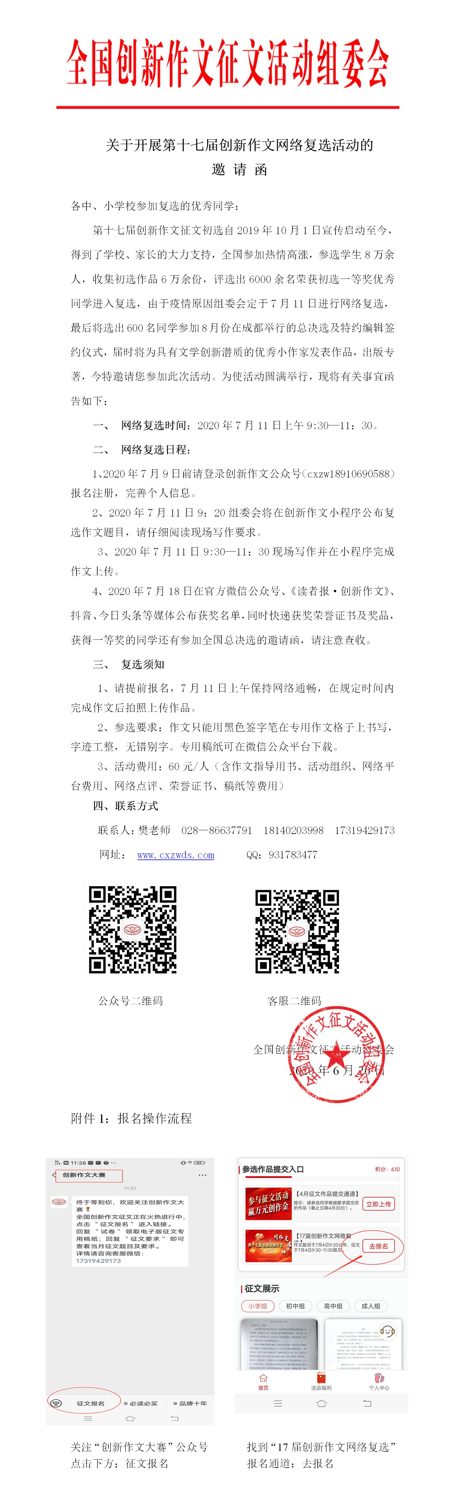 第十七届创新作文网络复选活动的邀请函 - 副本.png